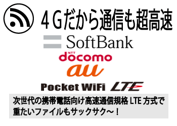 4Gだから通信も超高速.png